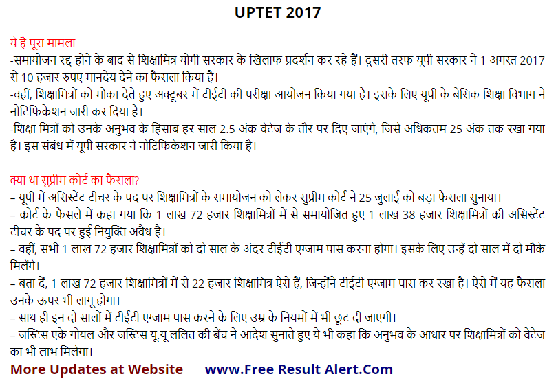 UPTET Recruitment 2018 Notification & Exam Date यहाँ देखे on application to date my son, application to join motorcycle club, application error, application service provider, application in spanish, application database diagram, application insights, application to rent california, application for scholarship sample, application trial, application to be my boyfriend, application template, application submitted, application clip art, application for employment, application approved, application to join a club, application meaning in science, application for rental, application cartoon,