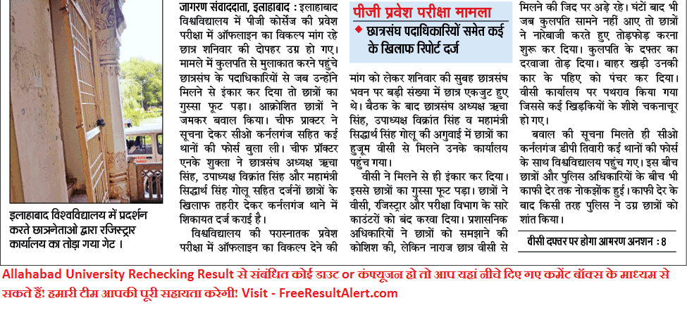 Allduniv ac in Result 2019