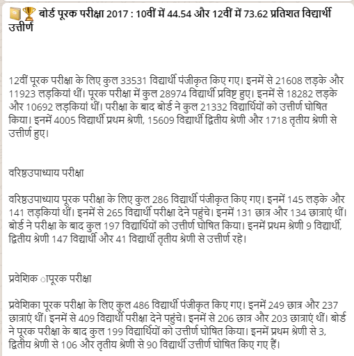 RBSE 12th Supplementary Result 2017