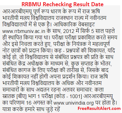 RRBMU Rechecking Result Date