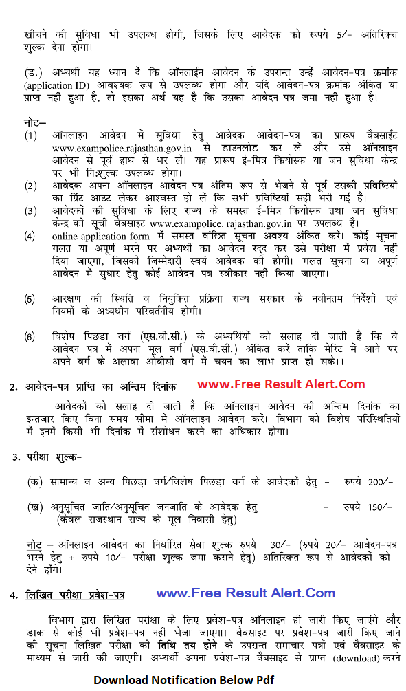 Rajasthan Police Recruitment 2017 { 13582 Post } ऑनलाइन फॉर्म Online Form Exam Date Notification