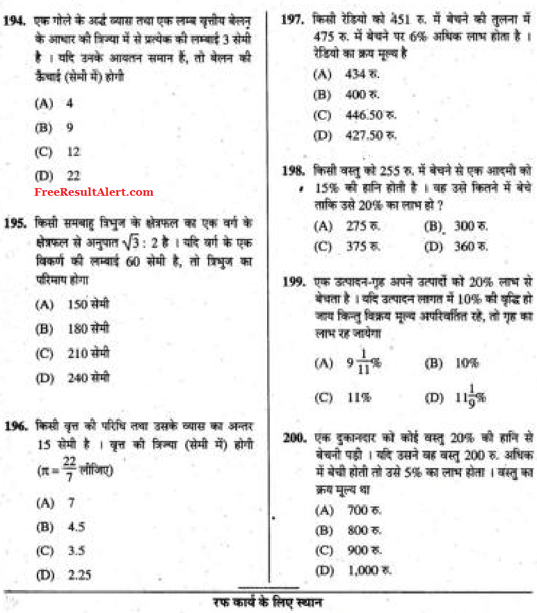 SSC GD Constable Question Paper