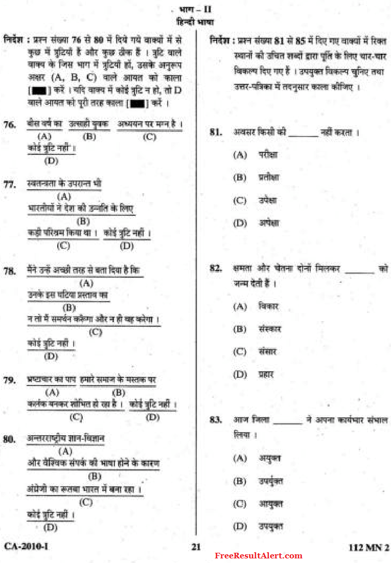 SSC GD Question Paper