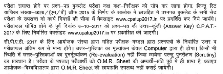 UP CPAT 2017 Answer Key