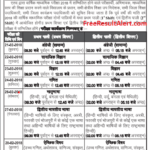 Bihar 10th Time Table 2018