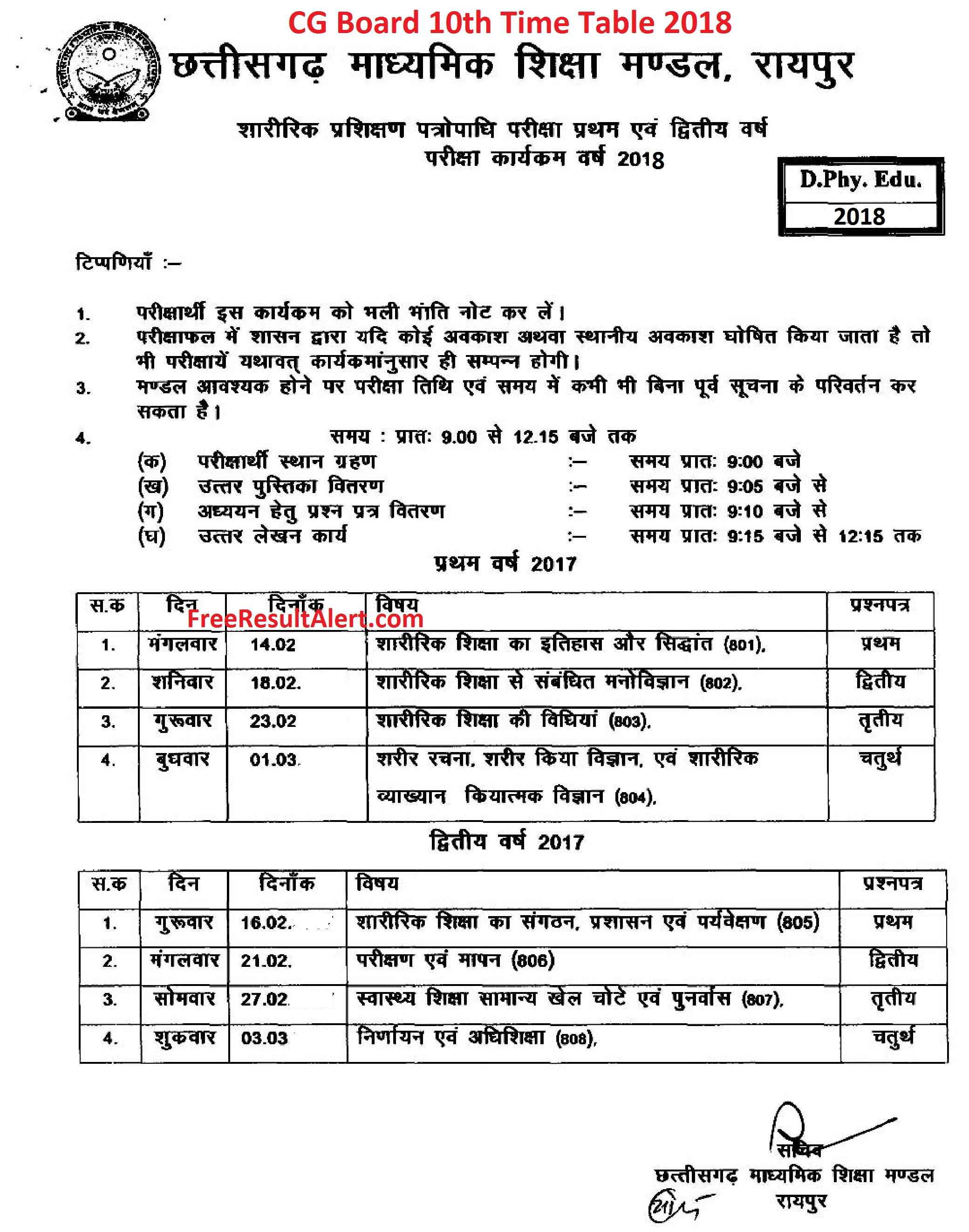 Cg board 10th time table 2018 pdf for 8th board time table
