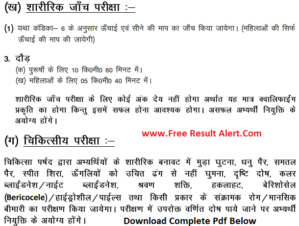 Jharkhand Police Exam Date 2018