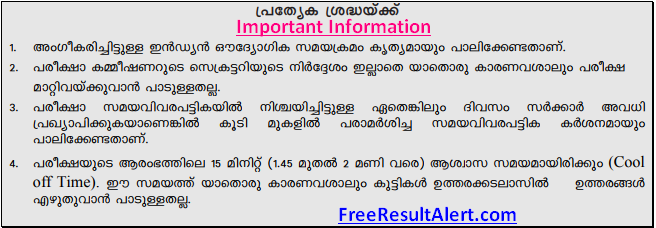 Kerala Board SSLC Time Table 2018