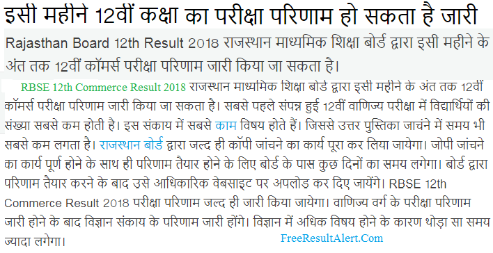 RBSE 12th Commerce Result 2018