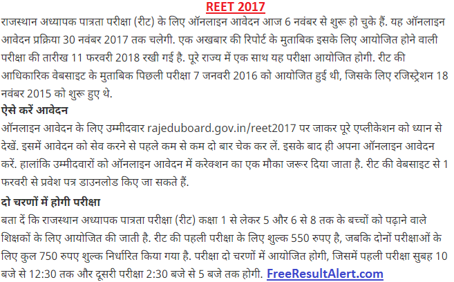 REET 2017 Application Form