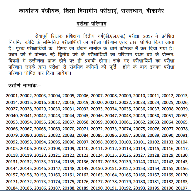 bstc 2nd year result 2018