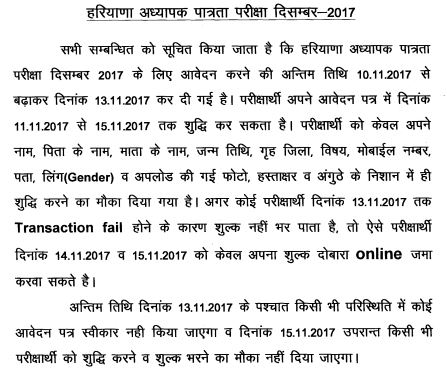 htet exam date 2017 notification