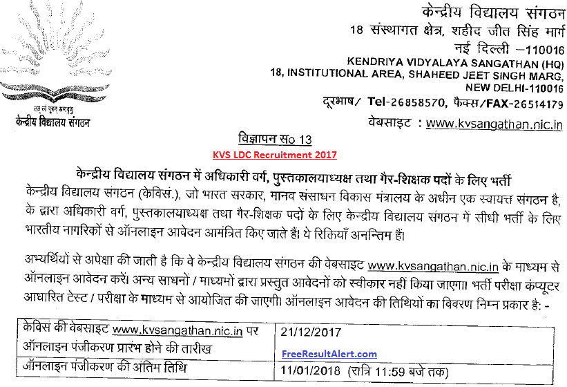 KVS LDC Recruitment 2017