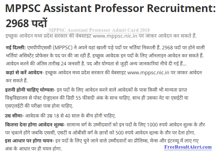 MPPSC Assistant Professor Admit Card 2018