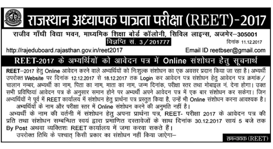 reet form correction 2017
