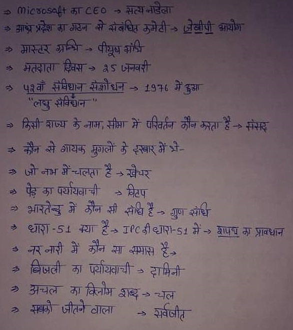 up daroga question paper