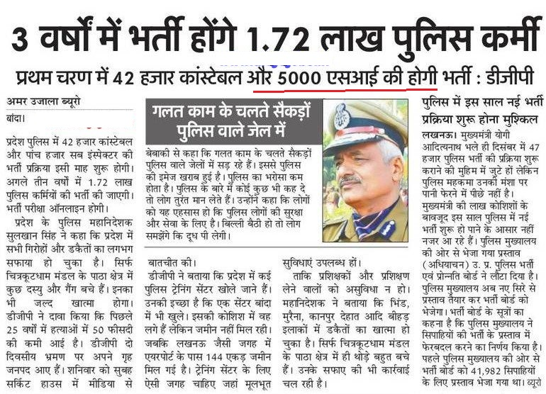 up police si notification 2018