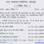 MP High Court Answer Key 2018