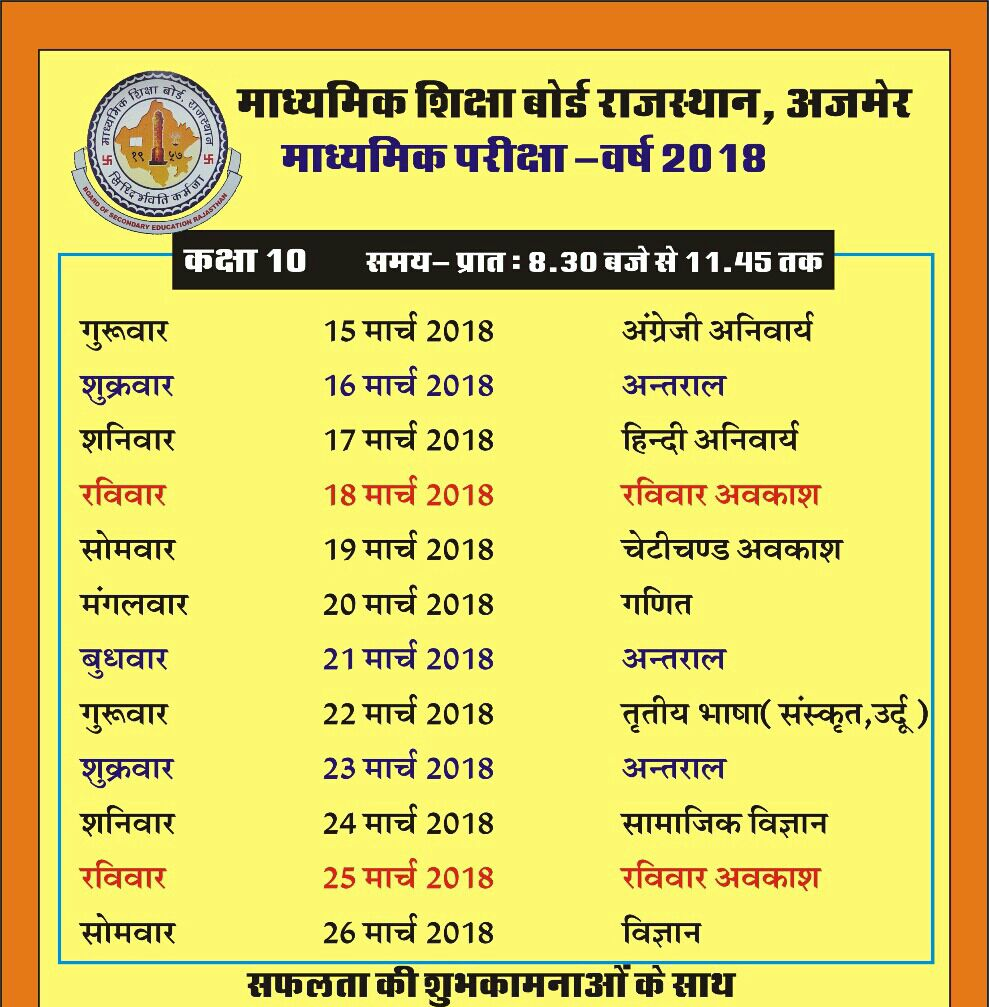 Rbse 10th time table 2018 pdf exam date for Up board 10th time table