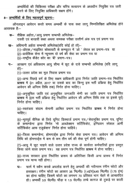 up police notification 2018