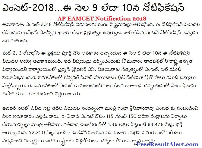 AP EAMCET Notification 2018