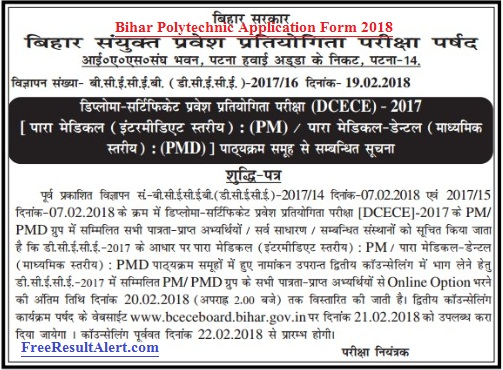 Bihar Polytechnic Application Form 2018