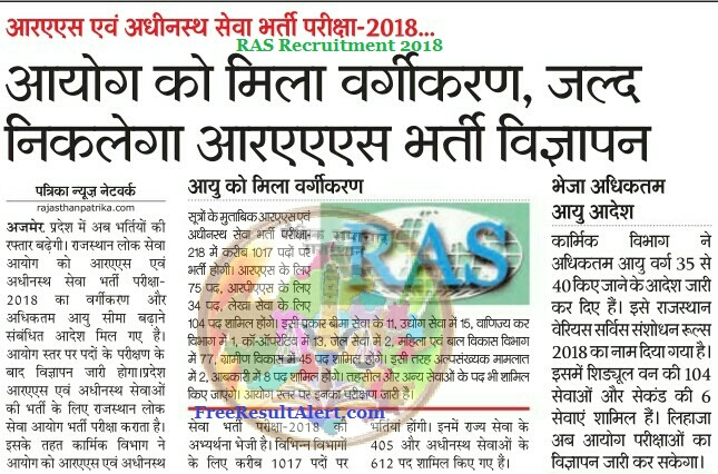 RAS Recruitment 2018