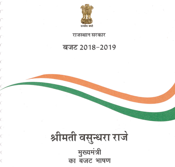 Rajasthan Budget 2018 in Hindi