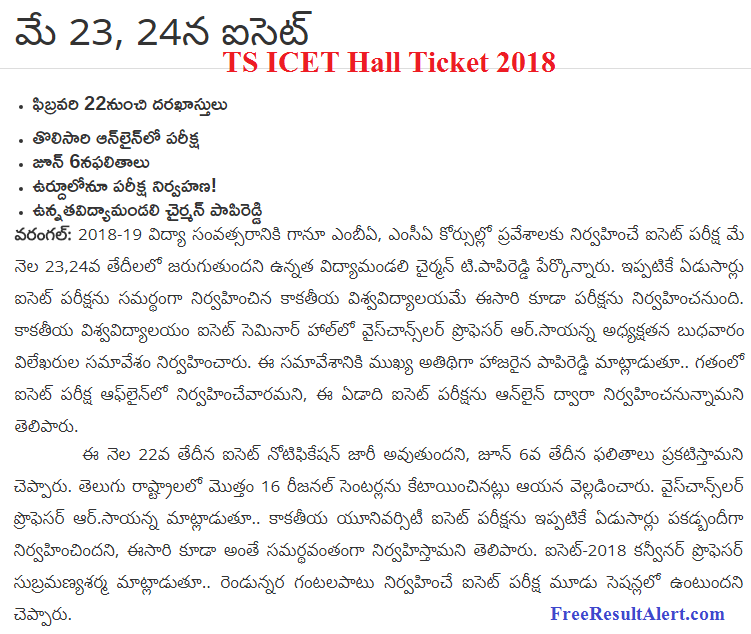 TS ICET Hall Ticket 2018