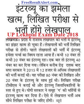 UP Lekhpal Exam Date 2018