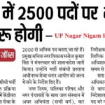 UP Nagar Nigam Recruitment 2018