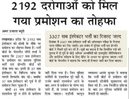 UP Police Si Result 2018