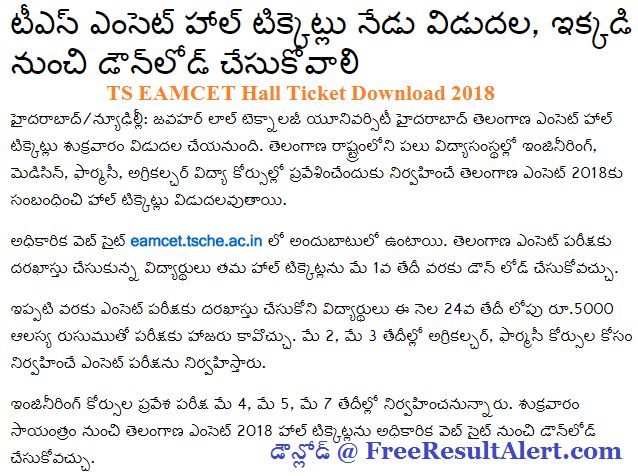 TS Eamcet Hall Ticket Download 2018
