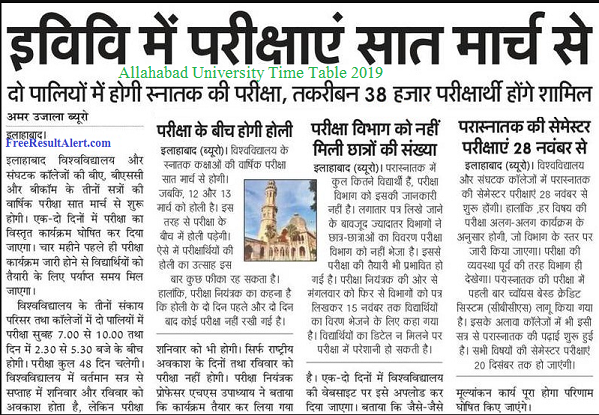 Allahabad University Time Table 2019