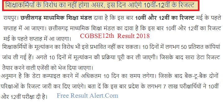 CGBSE 12th Result 2018 Date