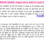 RSMSSB Mahila Supervisor Admit Card 2018