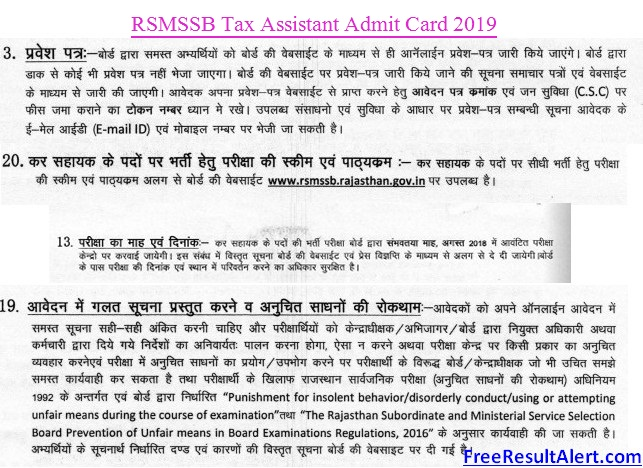 RSMSSB Tax Assistant Admit Card 2019