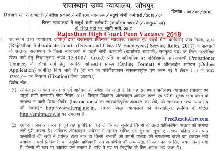Rajasthan High Court Peon Vacancy 2019
