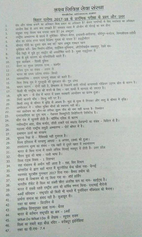 bihar police si answer key 2018
