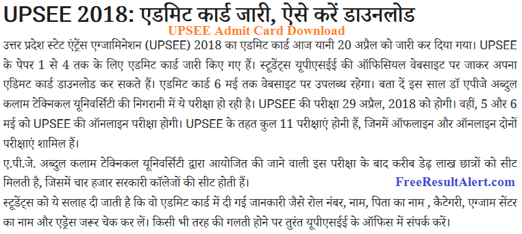 upsee admit card download