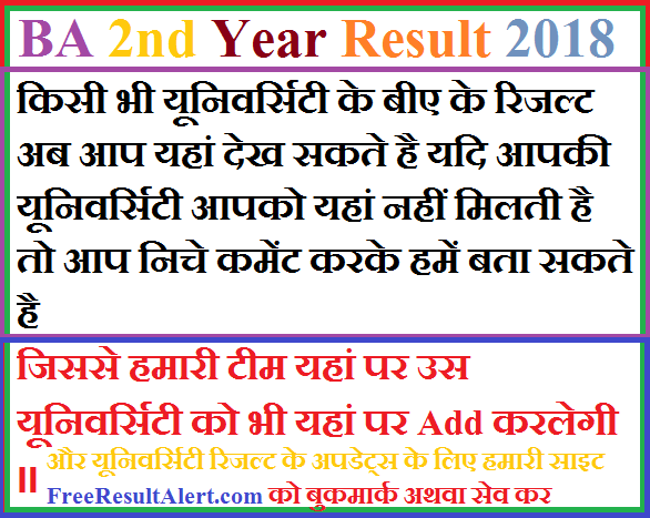 BA 2nd Year Result 2018