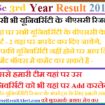 BSc 2nd Year Result 2018