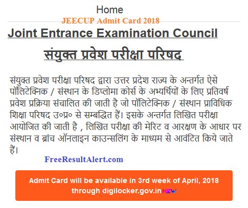 JEECUP Admit Card 2018