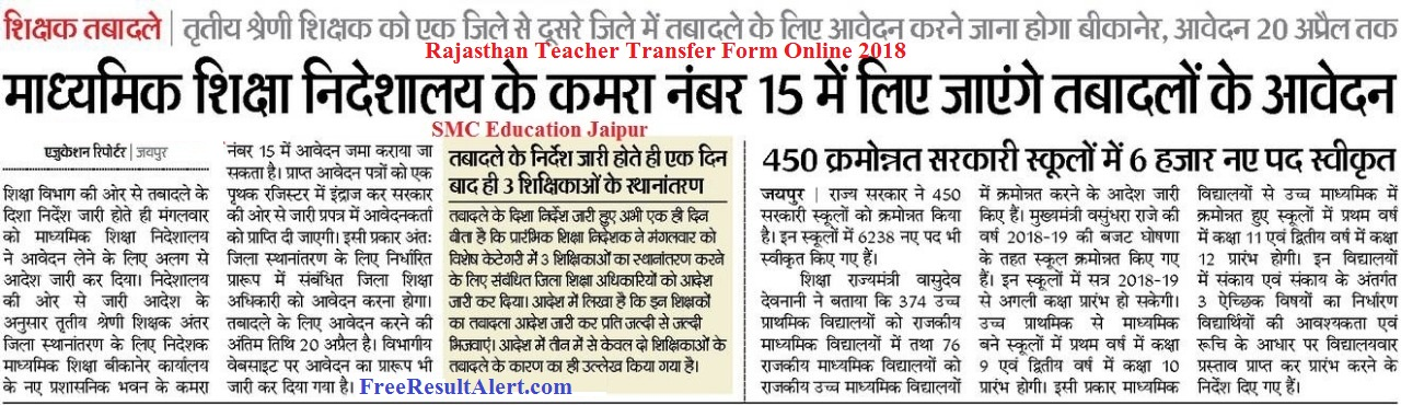 Rajasthan Teacher Transfer Form Online 2018