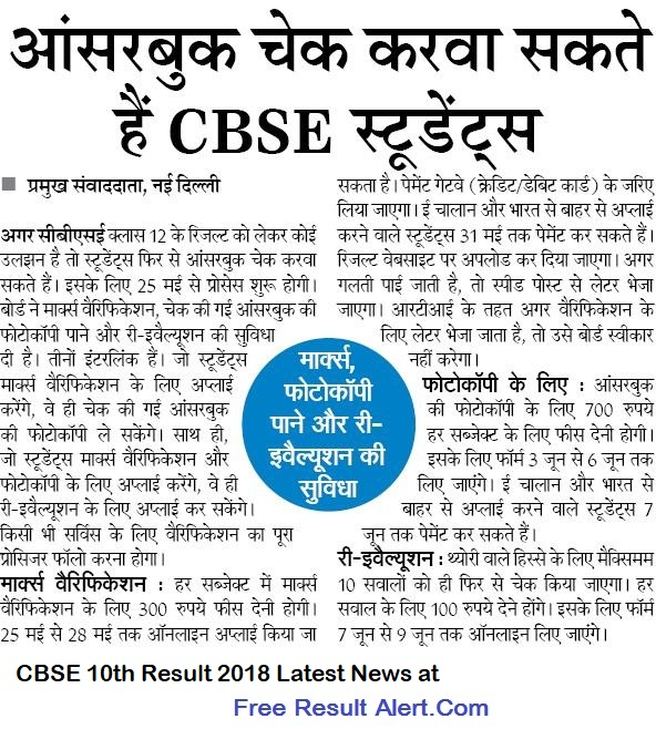 cbse 10th result 2018 name wise