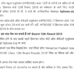 hpbose.org 12th Result 2018