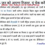 BSEB 10th Result 2018 Name Wise