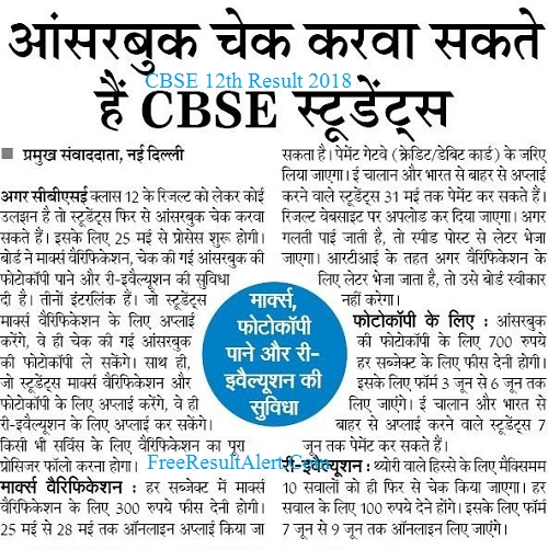 CBSE 12th Result School Wise 2018