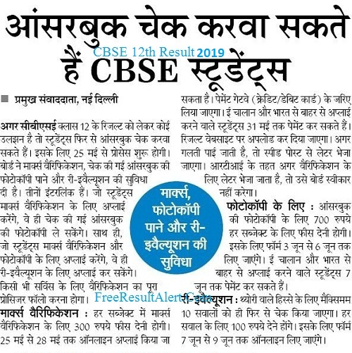 CBSE 12th Result School Wise 2019