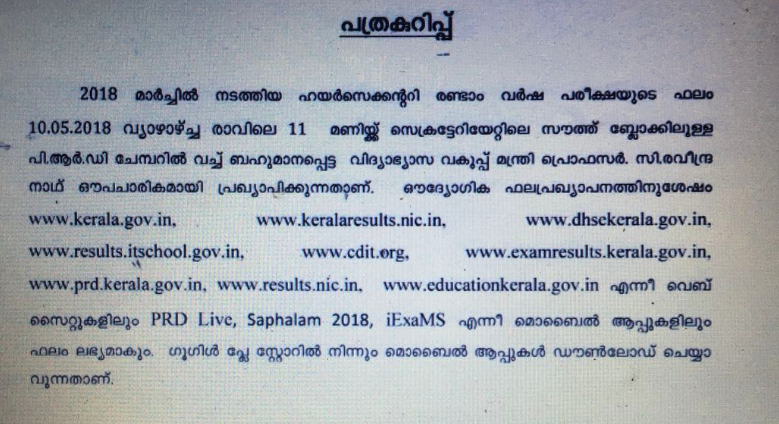 DHSE 2nd Year result 2018